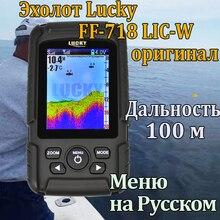 FF718LiC-W Lucky Colored bezprzewodowy wykrywacz ryb echosonda 45M akumulator przenośny rosyjski/angielski