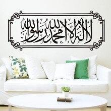 Islam Müslüman Kaligrafi Vinil duvar çıkartmaları Arapça sanatsal fresk Duvar Çıkartması Çıkarılabilir Su Geçirmez Duvar Kağıdı Ev Eşyaları Aksesuarları