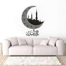 Muslim Blessed Holiday Vinyl Wall Decals Eid Mubarak Wall Art Stickers Arabic Origins Quote Wall Poster Home Decor Art AZ026