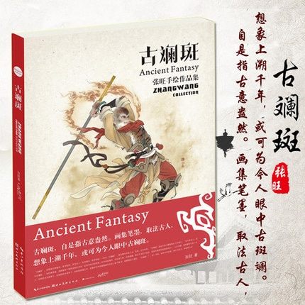 China Ancient Fantasy figures Book Monkey King Samurai Dragon Buddha painting drawing art book wriitten by Zhangwang Collecti