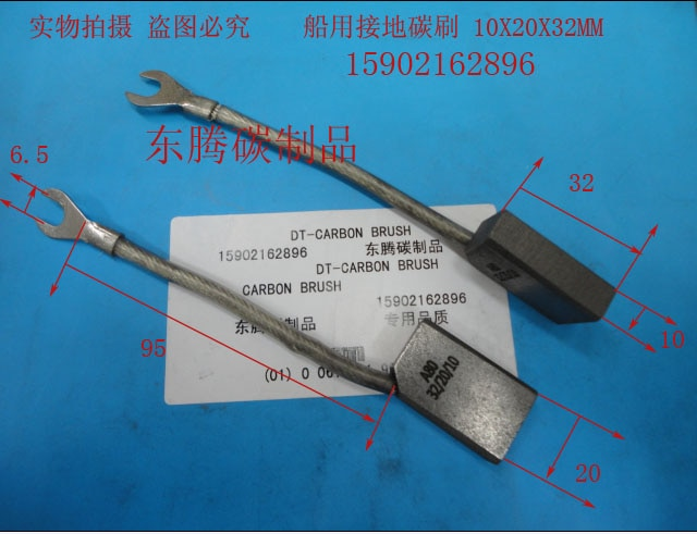 Marine ground carbon brush silver graphite carbon brush silver carbon brush silver brush 10X20X32MM low price enlarge