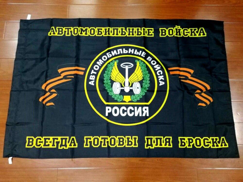 90*135 centímetros exército russo militar Do Exército Tropas do Automóvel bandeira