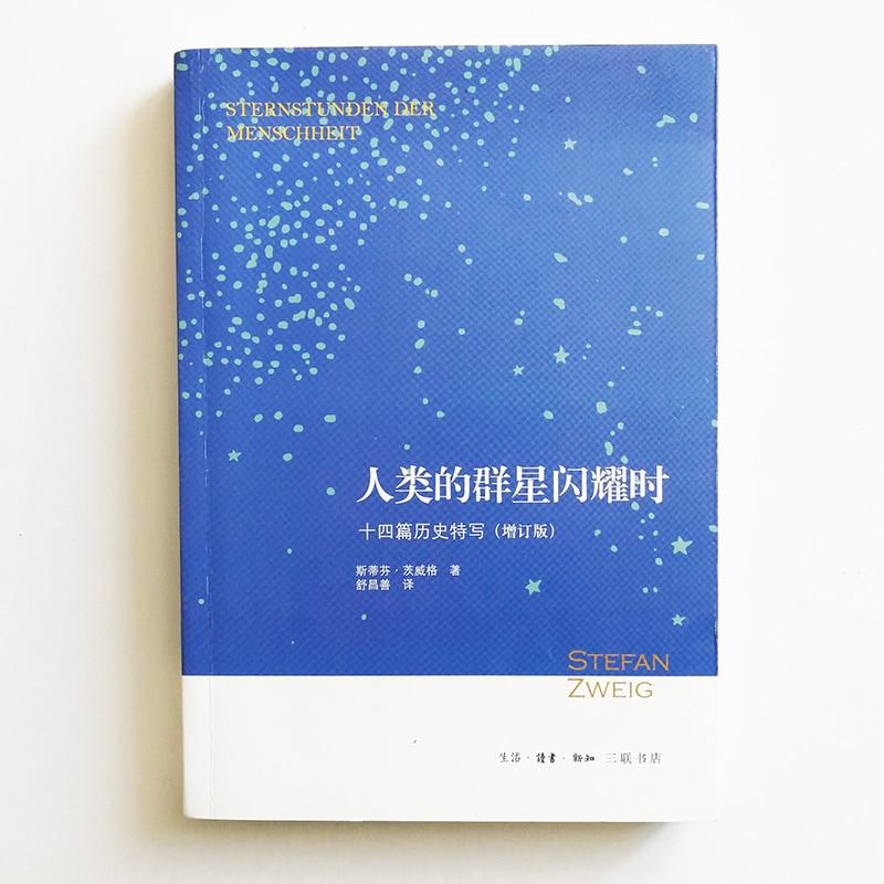 sternstunden-der-menschheit-de-stephan-zweig-edicion-china
