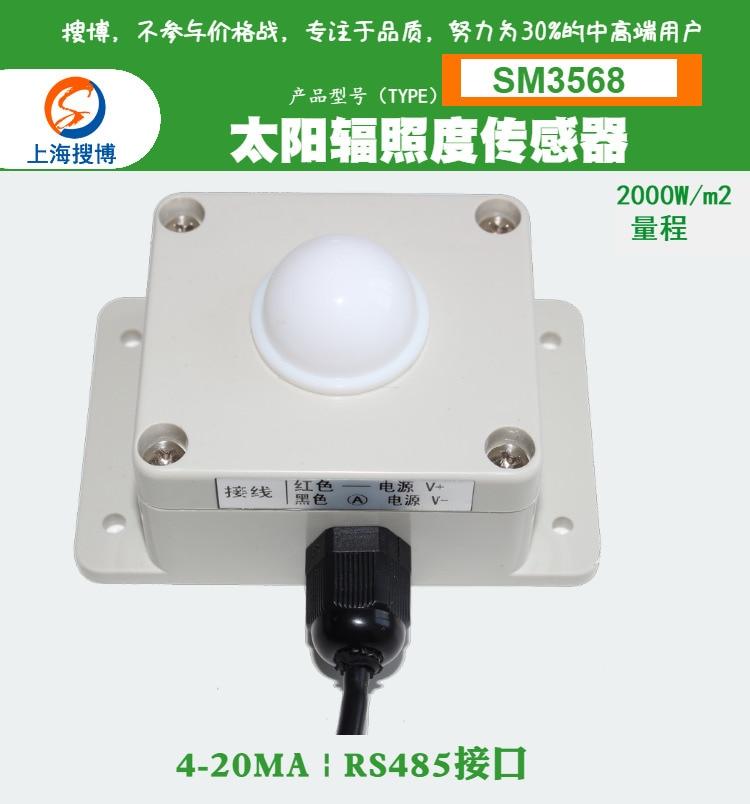Interruptor de sensor de irradiancia Solar, voltaje de corriente de 4-20Ma, salida RS485, SONBEST SM3568M auténtico