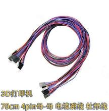 50 pcs 70 cm 4Pin câble Set femelle à femelle cavalier fil pour Arduino 3D imprimante Reprap cartes mère électroniques Modules câble/fil