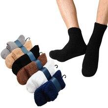6 пар, мужские носки, одноцветные, полукашемировые, модные, ковровые носки, удобные, коралловые, бархатные, толстые, теплые, махровые, винтажн...