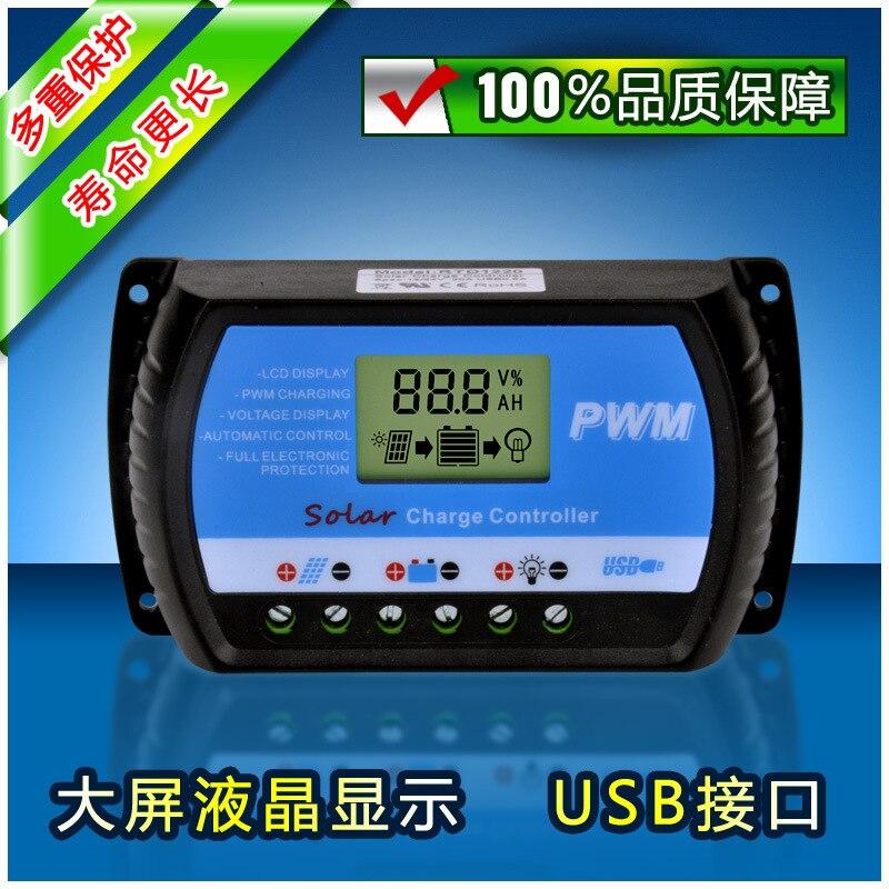 12 V/24 V 10A 20A 30A PWM جهاز تحكم يعمل بالطاقة الشمسية LCD شاشة كريستال سائل مع USB