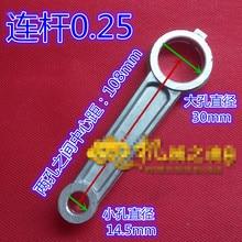 14.5mm x 30mm x 86/108mm Aluminum Alloy Bore Air Compressor Connecting Link Rod