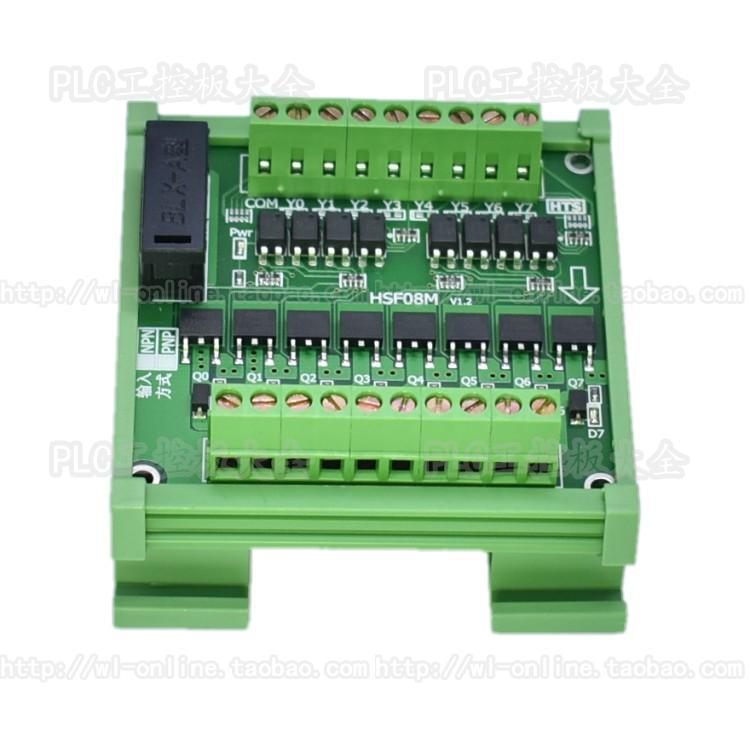 Placa de protección de relé IO fotoeléctrico de aislamiento fotoeléctrico de amplificación de potencia de salida PLC de 8 vías Módulo regulador de válvula solenoide DC