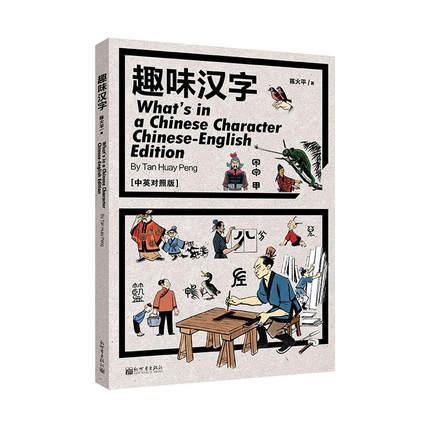 Bilingüe lo que hay en un personaje chino de Chen Huo Ping niños libros de idioma en chino e inglés
