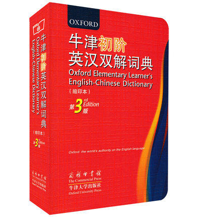 English-chinese Dictionary with colorful picture / Bilingual Chinese Learning Tool