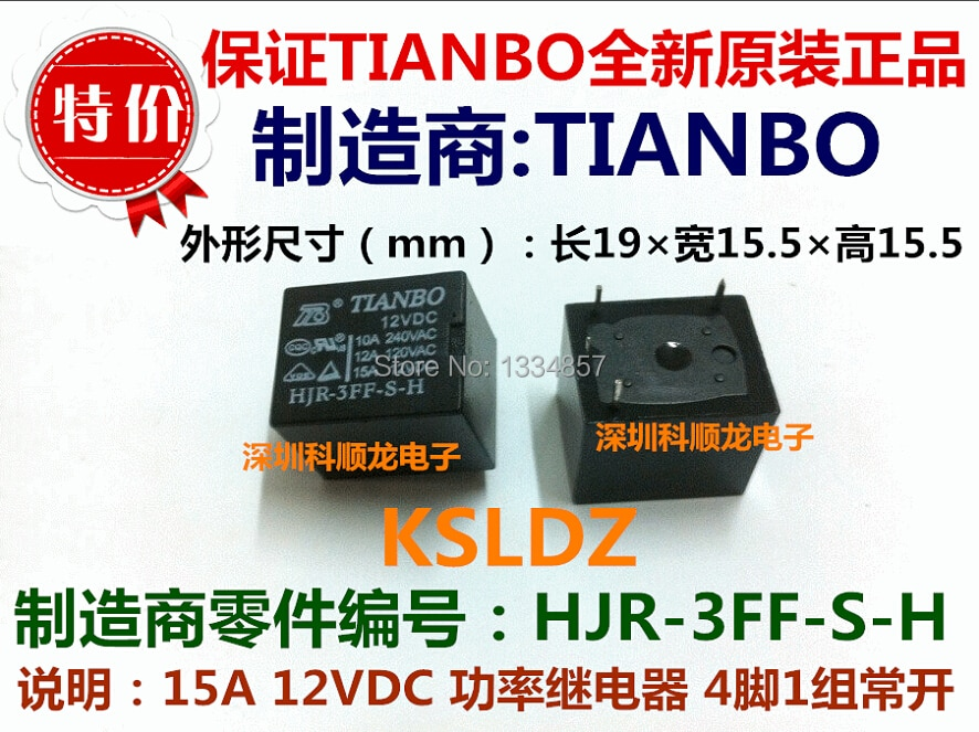 100%Original New TIANBO HJR-3FF-S-H HJR-3FF-S-H-12VDC HJR-3FF-S-H-12V HJR-3FF-S-H-DC12V 10A 4PINS 12VDC Power Relay