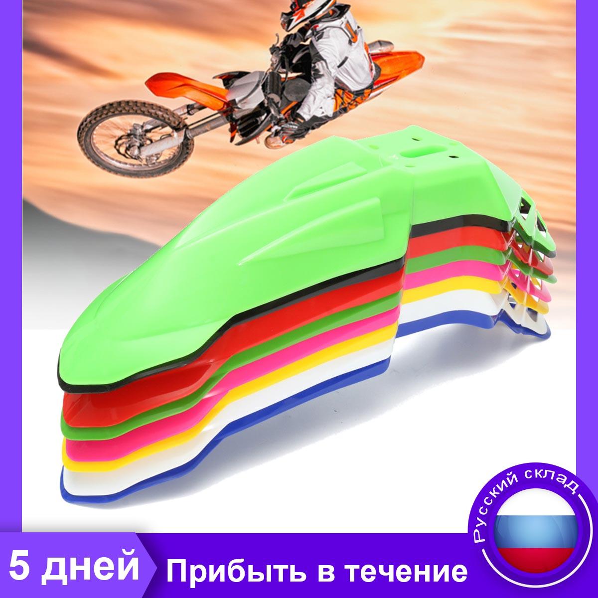ABS Plastic Universal Motorcycle Front Mud Flap Mudguard Fender Accessories For KTM/Honda/Yamaha/Kawasaki/Suzuki