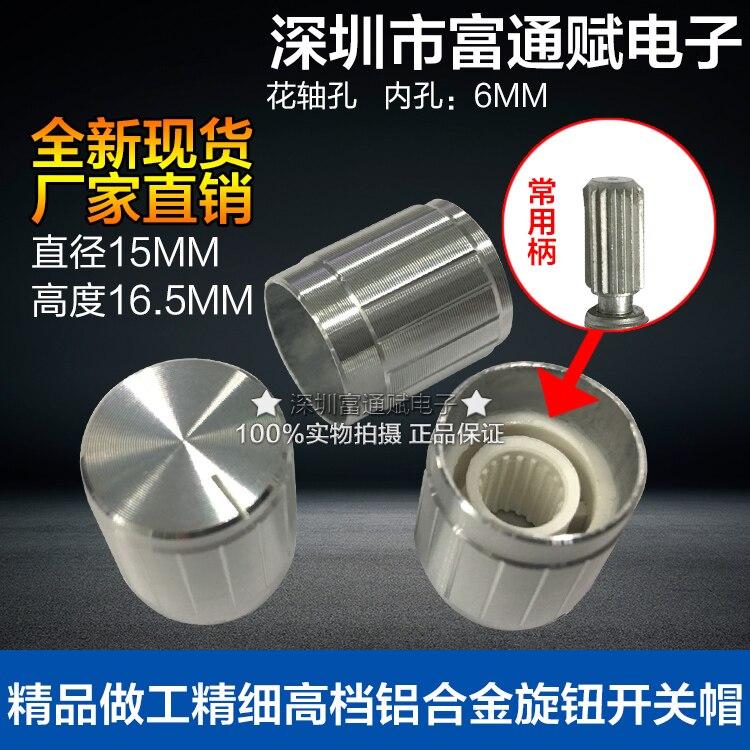سبائك الألومنيوم مقبض 15 مللي متر * 17 مللي متر الفضة الجهد التبديل كاب 15*17