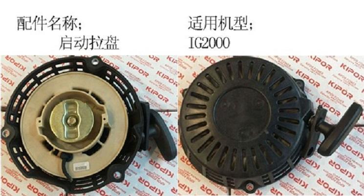 Envío Gratis IG2000 IG2000S KG105-12200 retroceso arranque de motor de gasolina