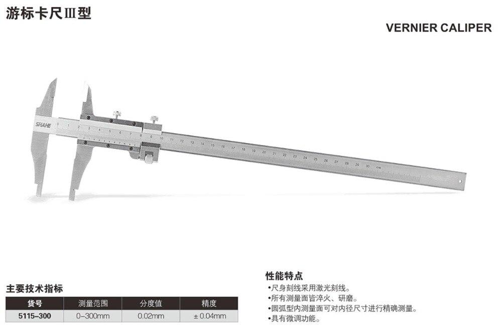 FREE SHIPPING 0-300mm vernier caliper 1pcs SHAHE