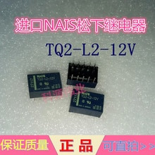 TQ2-L2-12V Relay 12V 10-pin dual coil relay TQ2-L2-12V