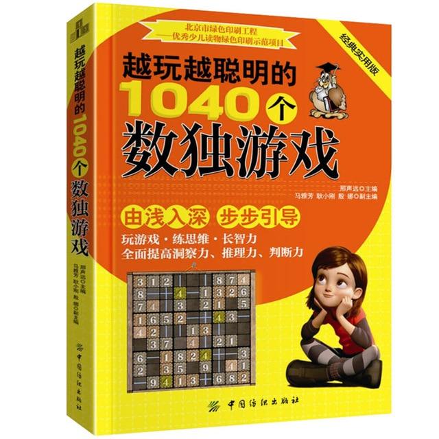 Чем больше вы играете тем интеллектуальными играми 1040 судоку титрами