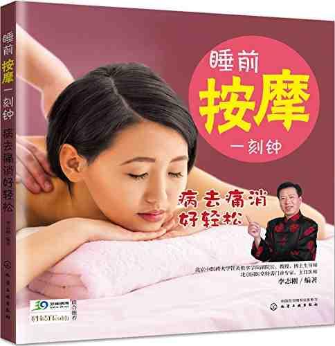 Um quarto de hora antes de ir para a cama da massagem livro O médico Chinês livro de mão e massagem nos pés aliviar a fadiga