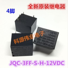 JQC-3FF-S-H-12VDC DC12V 4PIN Relais