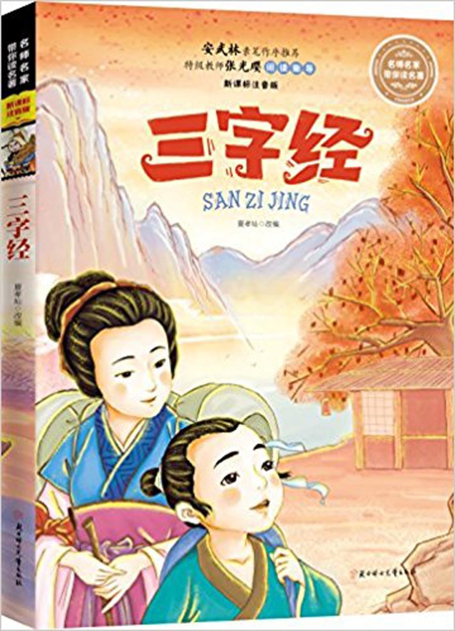 Imprimación de tres caracteres con imágenes y pinyin para niños, niños pequeños aprendiendo chino Han Zi Pin Yin/libro clásico chino