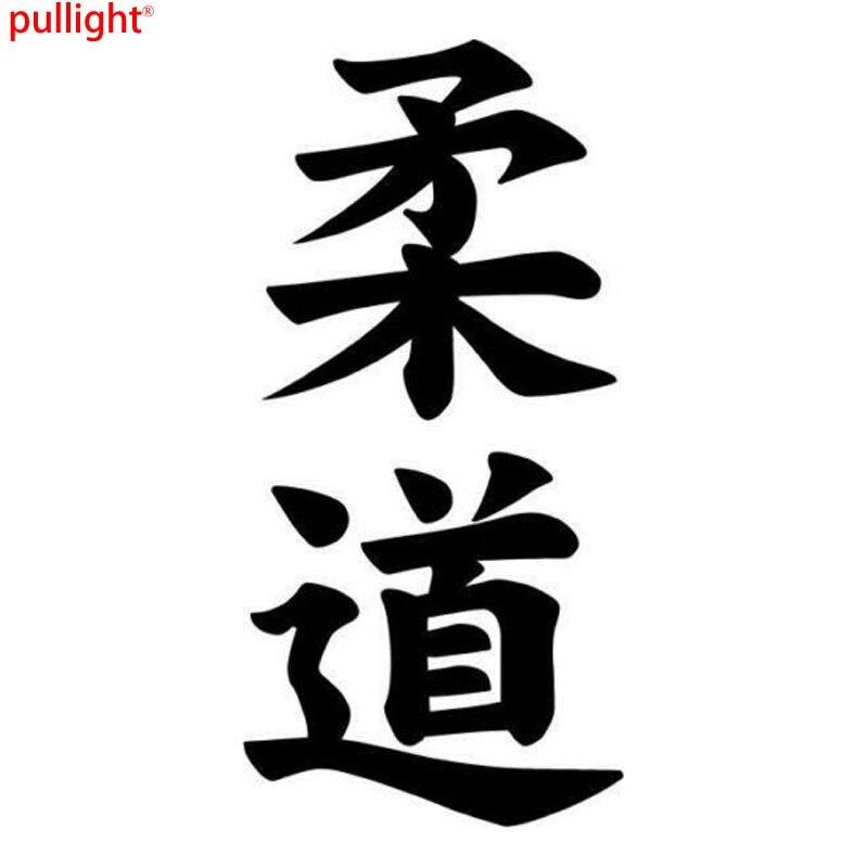 ¡Producto en oferta! calcomanía de carrocería de coche de moda Judo Kanji con caracteres japoneses, pegatinas de vinilo para coche