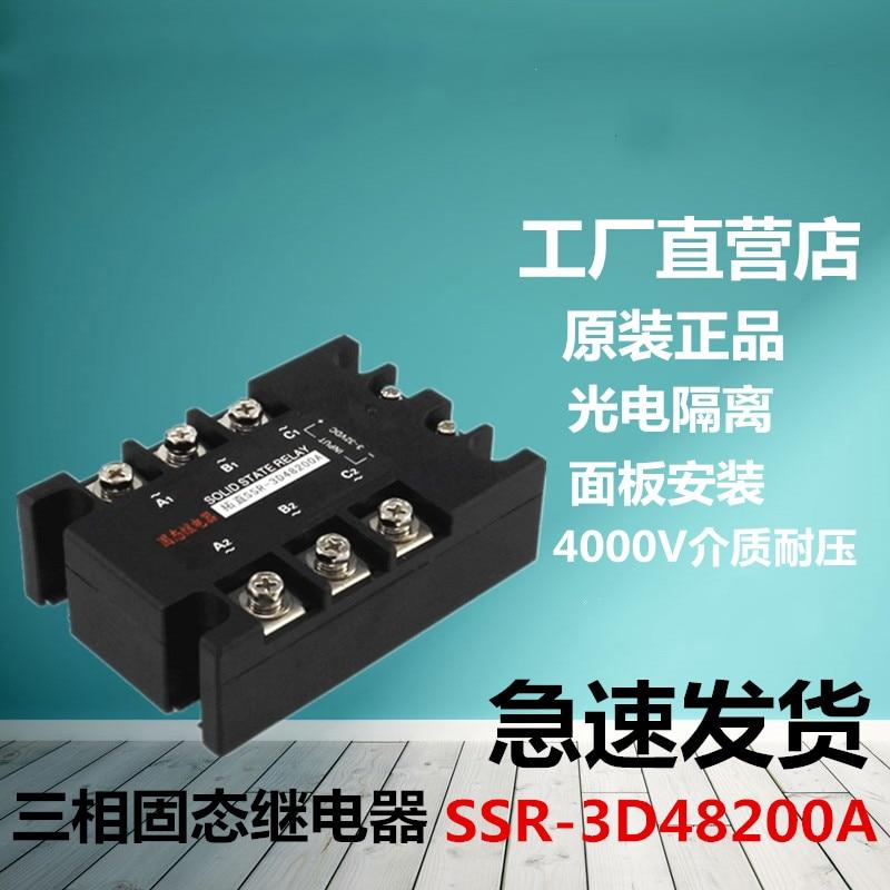 Relé de estado sólido trifásico 200A 480VAC SSR-3D48200A DC controlado CA