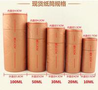50ml kraft Paper jar box paper packaging kraft paper gift box round cylinder oil bottle packaging cardboard tube Oil Perfume box