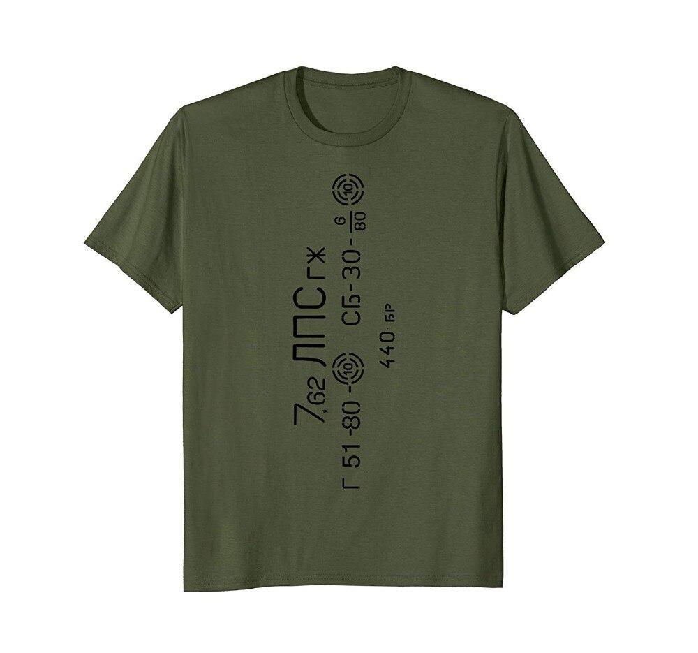 Mosin Nagant Spam puede munición camiseta 2019 nueva marca oferta barata 100% algodón Funny T camisas de verano gran oferta camisetas