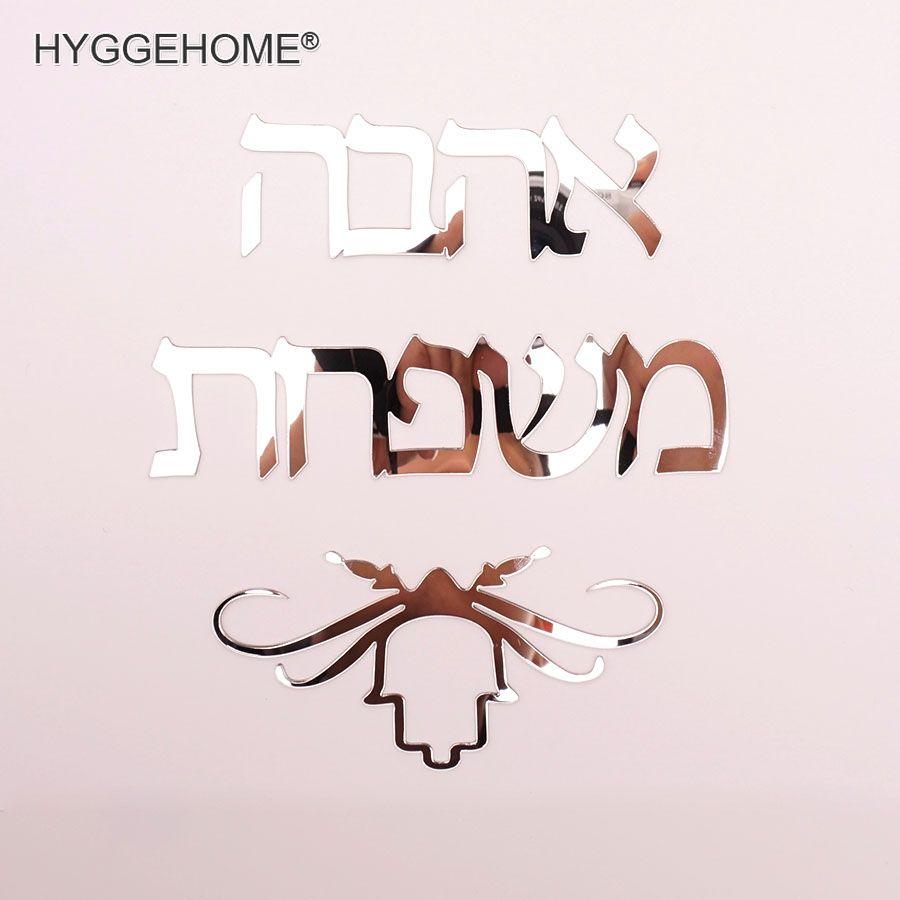 Letrero de puerta hebreo personalizado, nueva placa de puerta de casa, indicación de espejo acrílico, pegatinas de pared personalizadas en cualquier idioma, decoración del hogar