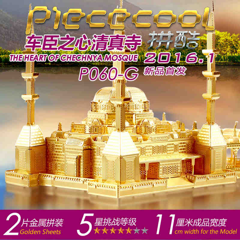 piececool 2017 newest 3d metal puzzles of the imperial guards of ming dynasty 3d model kits diy funny gifts for children toys 3D Metal Puzzles of The Heart of Chechnya Mosque DIY Russia Famous Architectural Model Kits Parent-child Communication Toys