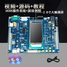 Carte de développement STM32 système Minimum Cortex-M3STM32 carte dapprentissage à bras intégré