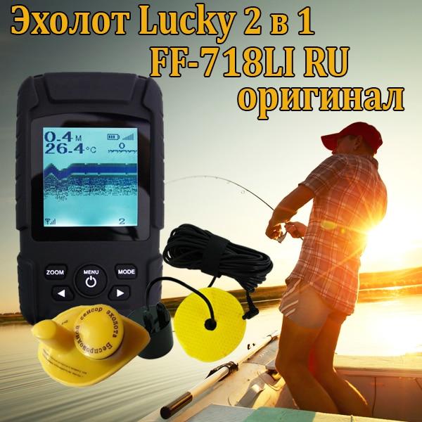Ff718li 2-em-1 lucky portátil à prova dwaterproof água peixe finder 100 m profundidade menu russo/inglês