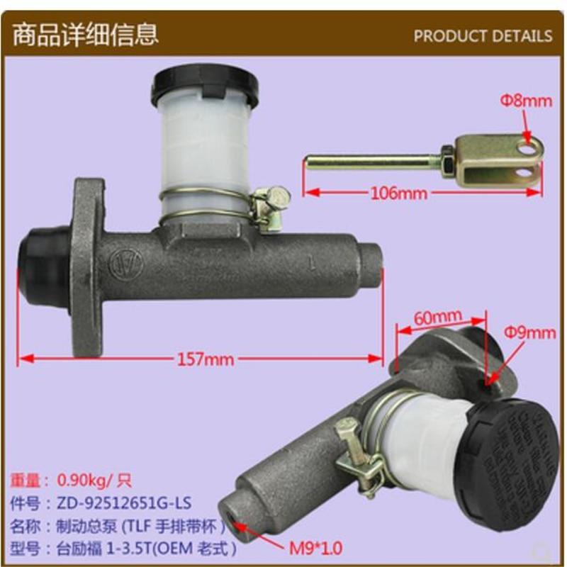 FREE SHIPPING Forklift Brake master cylinder assembly OEM: ZD-92512651G-LS Tai Lifu 1-3.5T