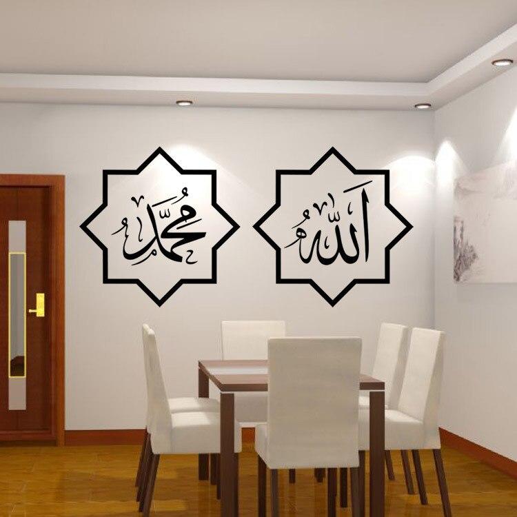 Alá y Muhammad musulmán Alá Bless árabe pegatina para la pared islámica vinilo decoración de pared pegatinas de papel pintado extraíble MU04