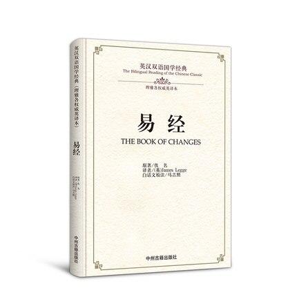 La lectura bilingüe del clásico chino el libro de los cambios Yijing en chino e inglés