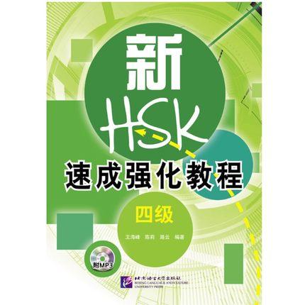 Libro de texto chino mandarín, aprendizaje de chino -- el nuevo HSK, nivel de velocidad intensiva 4 (con CD)