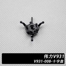 لوحة طائرة بدون طيار ل Wltoys V931/XK K123 RC قطع غيار طائرات الهليكوبتر ملحقات V931-008