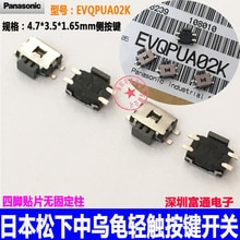 10 قطع لا سلحفاة مسة زر التبديل EVQPUA02K رباعي الأرجل التصحيح في العمود 4.7*3.5*1.65