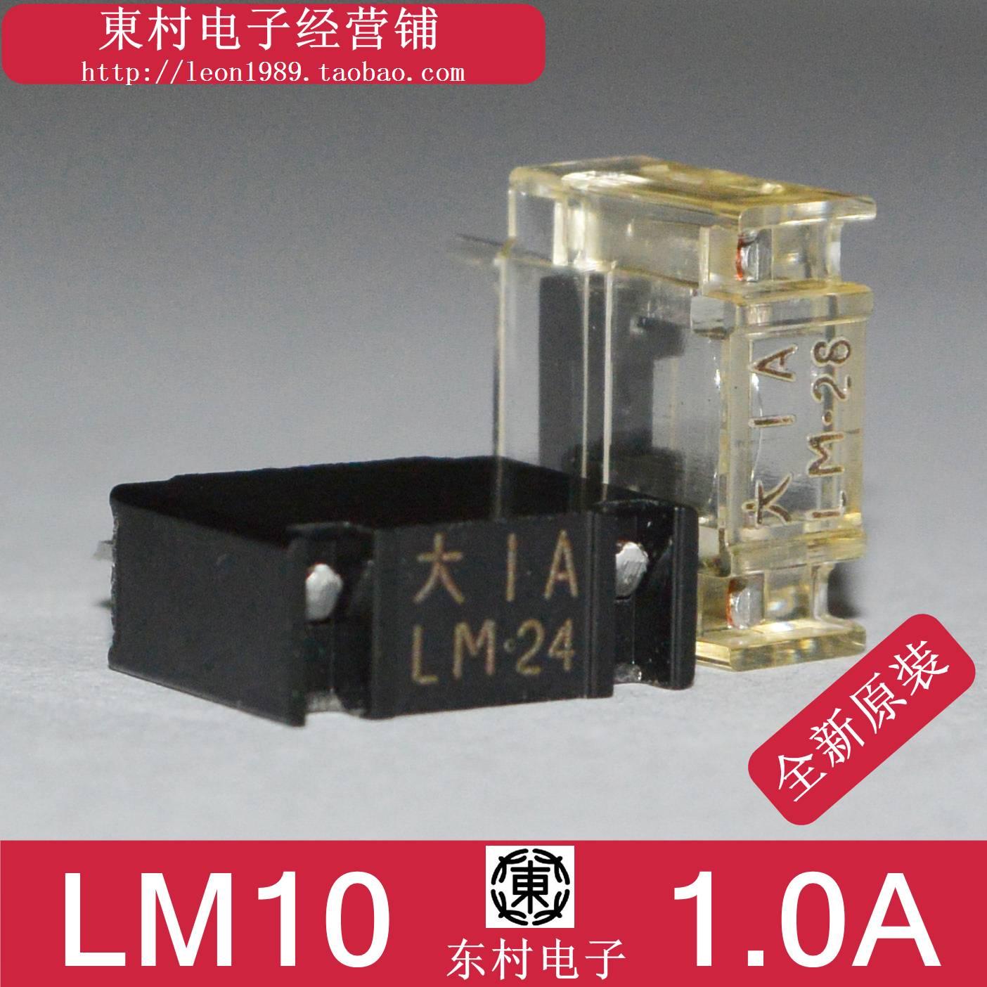 Japón fusible FANUC sistema FANUC fusible LM10 gran 1A LM1A Saito fusible