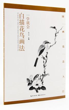 libro-de-dibujo-de-pintura-de-flor-de-bai-miao-chino-introducciOn-a-las-tecnicas-de-pintura-china