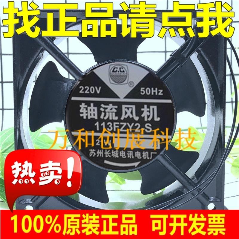 113FZY2-S AC220V 12CM ventilador de flujo axial 12038 ventilador de escape grueso