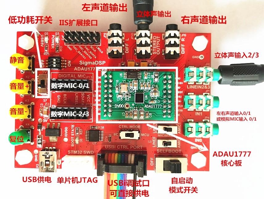 ADAU1777 NEW Board/Low Power Design/SCM+DSP Architecture