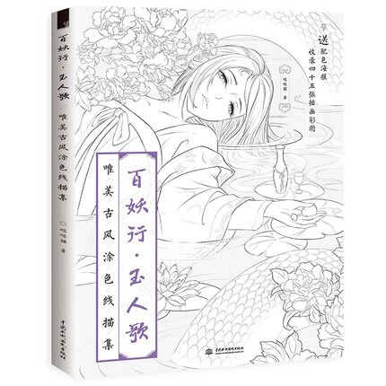 3 Books Chinese coloring book line sketch drawing textbook Chinese ancient beauty drawing book adult anti -stress coloring books enlarge