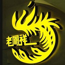 Magasins dusine Personnalisé avant et arrière éclairé signe publicitaire décoration murale lettres avec LED déclairage, lettres de canal illuminées