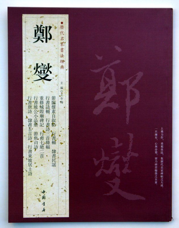 Libro de caligrafía china las mejores obras de Arte Maestro de CHN Banqiao Xie