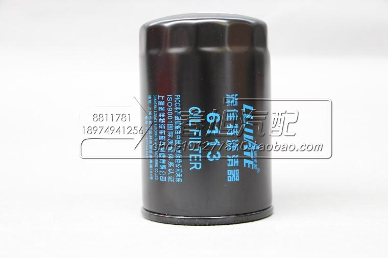 Масляный фильтр для JX0710C1 JX0710C2 JX0710 W719/16 492Q LF16040 Хо-7918 1108080-D6