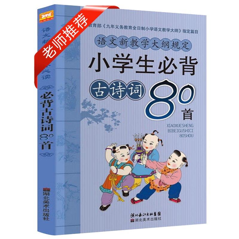 nueva-llegada-de-los-alumnos-necesario-80-antiguos-poemas-chinos-ninos-clasico-de-la-cultura