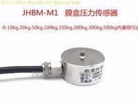 JHBM-M1 miniature weighing sensor miniature pressure sensor diameter 20mm50kg100kg200kg
