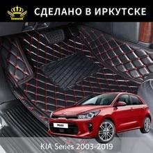 Tapis de sol de voiture 3D pour Kia   Rio K3 K5 K7 Sportage Soul Cerato Forte Opirus Optima Sorento Carens carnaval Bongo3 carnaval